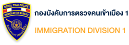 Immigration Division1 | กองบังคับการตรวจคนเข้าเมือง 1