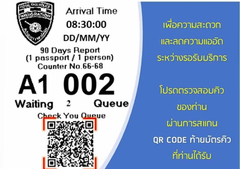 เพื่อความสะดวกและลดความแออัดระหว่างรอรับบริการ ผ่าน QR Code