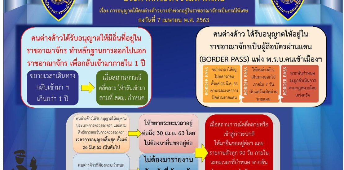 ประกาศกระทรวงมหาดไทย เรื่อง การอนุญาตให้คนต่างด้าวบางจำพวกอยู่ในราชอาณาจักรเป็นกรณีพิเศษ ลงวันที่ 7 เมษายน พ.ศ. 2563