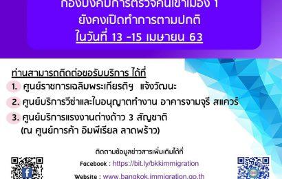 กองบังคับการตรวจคนเข้าเมือง 1 ยังคงเปิดทำการตามปกติในวันที่ 13-15 เมษายน 2563