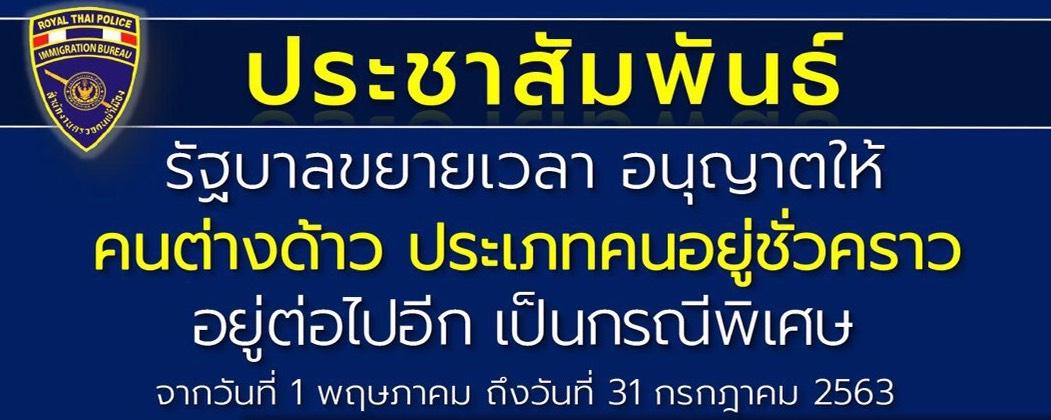 ประกาศกระทรวงมหาดไทย เรื่องการอนุญาตให้คนต่างด้าวบางจำพวกอยู่ในราชอาณาจักรเป็นกรณีพิเศษ ฉบับที่ 1 ลง 7 เม.ย.63 และ ฉบับที่ 2 ลง 23 เม.ย.63