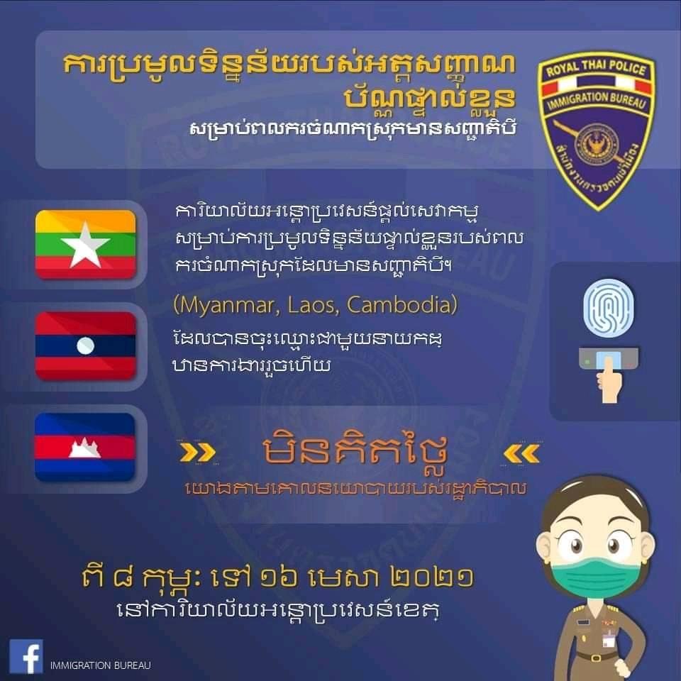 กองบังคับการตรวจคนเข้าเมือง 1 (เขตพื้นที่กรุงเทพมหานคร) เปิดศูนย์เก็บอัตลักษณ์บุคคล เพิ่มอีก 1 แห่ง