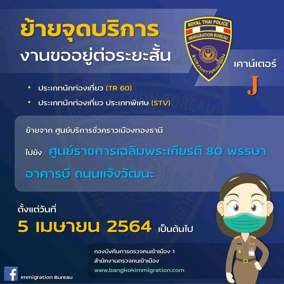 ประกาศย้ายเคาน์เตอร์บริการขออยู่ต่อ (TR-60, STV Visa)