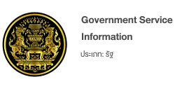 Government Service Information