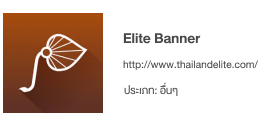 Elite Banner
